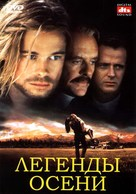 Legends Of The Fall - Russian DVD movie cover (xs thumbnail)