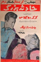 Ace in the Hole - Iranian Movie Poster (xs thumbnail)