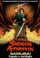 Kozure Ôkami: Sanzu no kawa no ubaguruma - Spanish Movie Poster (xs thumbnail)