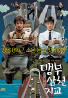 Father And Son - South Korean poster (xs thumbnail)