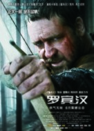 Robin Hood - Chinese Movie Poster (xs thumbnail)