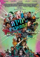 Suicide Squad - Israeli Movie Poster (xs thumbnail)