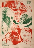 Skazka stranstviy - Russian Movie Poster (xs thumbnail)