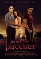 The Twilight Saga: Breaking Dawn - Part 1 - Russian Movie Poster (xs thumbnail)