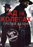 """Hell on Wheels"" - Russian DVD cover (xs thumbnail)"