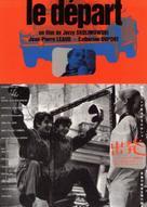 Le départ - Japanese Movie Poster (xs thumbnail)
