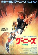 The Goonies - Japanese Movie Poster (xs thumbnail)