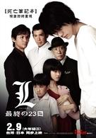 L: Change the World - Taiwanese poster (xs thumbnail)