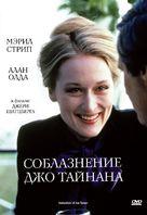 The Seduction of Joe Tynan - Russian Movie Cover (xs thumbnail)