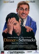Dinner for Schmucks - Greek Movie Poster (xs thumbnail)