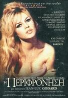Le mépris - Greek Movie Poster (xs thumbnail)