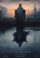 The Unholy - Ukrainian Movie Poster (xs thumbnail)