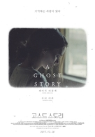 A Ghost Story - South Korean Movie Poster (xs thumbnail)