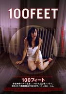 100 Feet - Japanese Movie Cover (xs thumbnail)