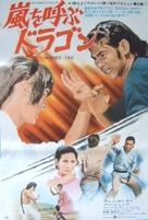 Fang Shiyu yu Hong Xiguan - Japanese Movie Poster (xs thumbnail)