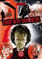 """""""La porta sul buio"""" - DVD cover (xs thumbnail)"""
