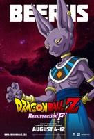 Doragon bôru Z: Fukkatsu no 'F' - Movie Poster (xs thumbnail)
