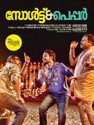 Salt n' Pepper - Indian Movie Poster (xs thumbnail)