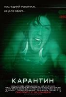 Quarantine - Russian Movie Poster (xs thumbnail)