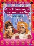 Monsoon Wedding - French Movie Poster (xs thumbnail)