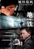 Tube - Chinese Movie Poster (xs thumbnail)