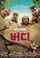 Iep! - South Korean Movie Poster (xs thumbnail)