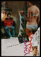Private Lessons - Japanese Movie Poster (xs thumbnail)