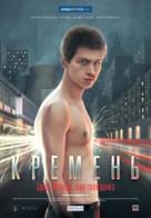 Kremen - Russian Movie Poster (xs thumbnail)