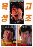 My Lucky Stars - South Korean Movie Poster (xs thumbnail)
