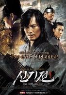 Shin ge jeon - South Korean Movie Poster (xs thumbnail)