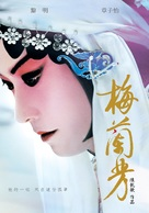 Mei Lanfang - Hong Kong Movie Poster (xs thumbnail)