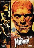 The Mummy - Chinese Movie Cover (xs thumbnail)