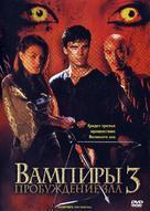 Vampires 3 - Russian DVD cover (xs thumbnail)