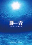 Gunjô - Japanese Movie Cover (xs thumbnail)