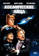 Spaceballs - Russian DVD cover (xs thumbnail)