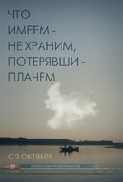 Gone Girl - Russian Movie Poster (xs thumbnail)