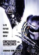 AVP: Alien Vs. Predator - South Korean Movie Poster (xs thumbnail)