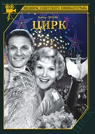 Tsirk - Russian DVD cover (xs thumbnail)