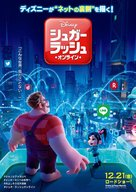 Ralph Breaks the Internet: Wreck-It Ralph 2 - Japanese Movie Poster (xs thumbnail)