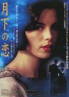 Haunted - Japanese Movie Poster (xs thumbnail)