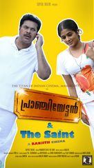 Pranchiyettan and the Saint - Indian Movie Poster (xs thumbnail)