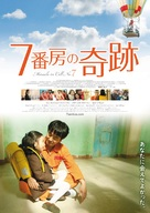 7-beon-bang-ui seon-mul - Japanese Movie Poster (xs thumbnail)