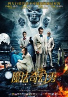 The Imaginarium of Doctor Parnassus - Chinese Movie Poster (xs thumbnail)