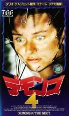 La setta - Japanese VHS cover (xs thumbnail)