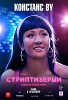 Hustlers - Russian Movie Poster (xs thumbnail)