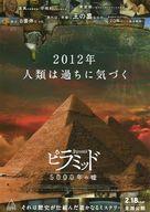 La révélation des pyramides - Japanese Movie Poster (xs thumbnail)