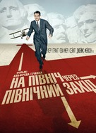 North by Northwest - Ukrainian Movie Cover (xs thumbnail)