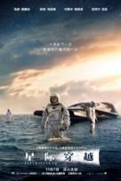 Interstellar - Taiwanese Movie Poster (xs thumbnail)