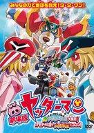 Gekijô Yattâman: Shin Yattâmanmeka daishûgô! Omocha no kuni de daikessen da koron! - Japanese DVD cover (xs thumbnail)