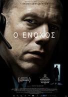 Den skyldige - Greek Movie Poster (xs thumbnail)